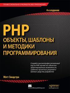 Book Cover: PHP. Объекты, шаблоны и методики программирования (Мэт Зандстра)