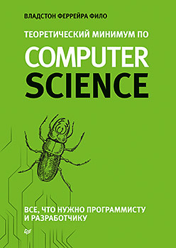Book Cover: Теоретический минимум по Computer Science. Все что нужно программисту и разработчику