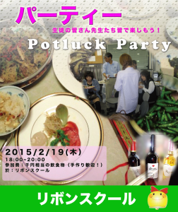 potluckparty2015small