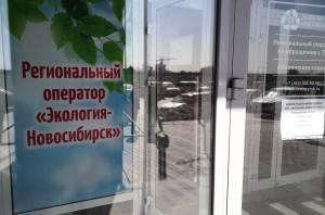 «Экология-Новосибирск» заплатит 128 млн рублей разорившемуся перевозчику
