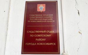 В Новосибирске расследовали дело о найденной на улице Иванова голове