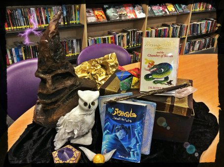 Display - Harry Potter Book Night at North Kensington Library, February 2015