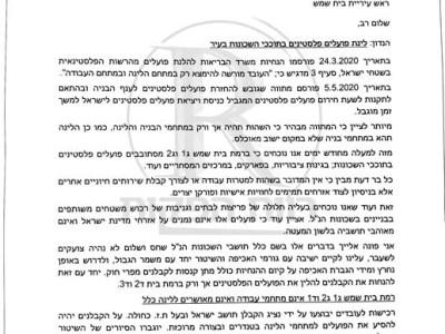 """מכתב ששיגר גולדהירש לראש העיר ד""""ר בלוך"""