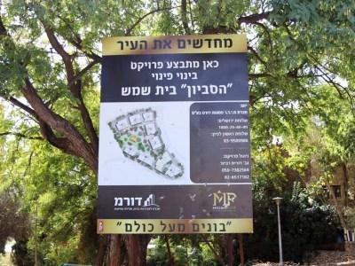 שלט המוצב בכניסה לרחוב