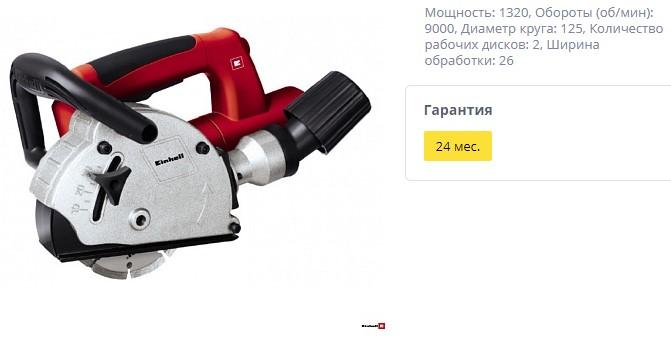 Штроборез Einhell TH-MA 1300 (4350730)