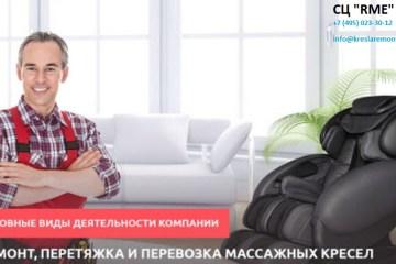 Ремонт и обслуживание массажных кресел в Москве