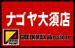 グリーンマックス・ザ・ストア ナゴヤ大須店