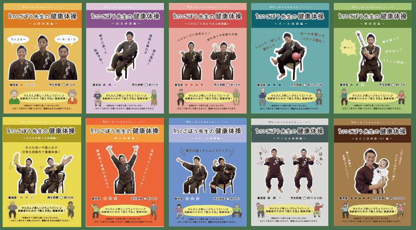 R70ごぼう先生の健康体操DVD 介護予防シリーズ 1〜10 DVD全巻セット