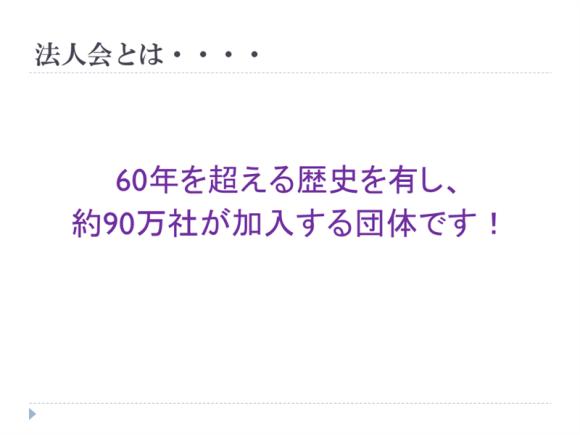 20130123_2077th_Takuwa_002