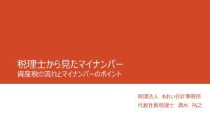 20160120_2217th_takuwa