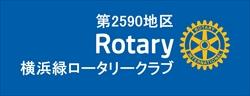 RotaryMBS_RGB_AZ_YOKOHAMA_D2590