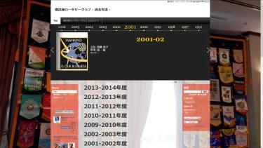 横浜緑RC 2011年より前の年度のHP等
