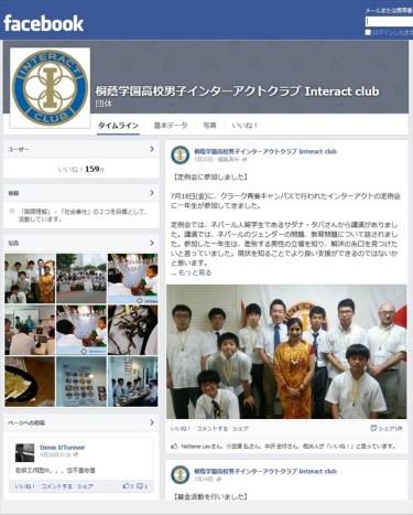 「いいね!」しよう!! 桐蔭学園高校男子インターアクトクラブ Facebook