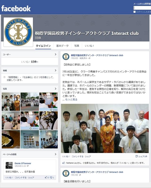 桐蔭学園高校男子インターアクトクラブ