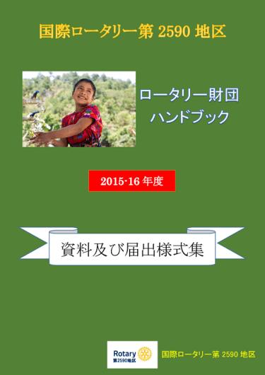 2015-16年度「資料及び届出様式集」先行公開!
