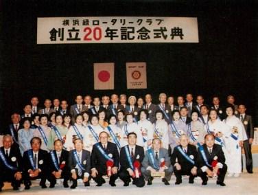 創立20周年記念式典 1989(平01).04.01