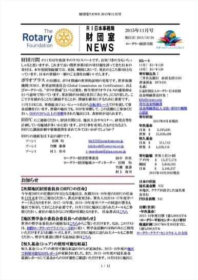 財団室NEWS 2015年11月号