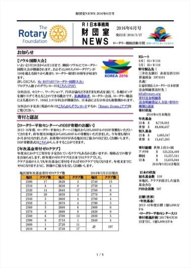 財団室NEWS 2016年 6月号