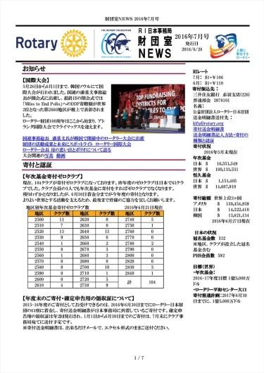 「財団室NEWS 2016年 7月号」と「2016-17年度版 寄付・認証 手引き」掲載