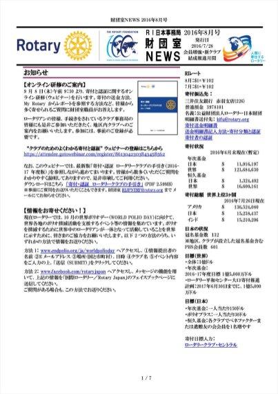 財団室NEWS 2016年 8月号