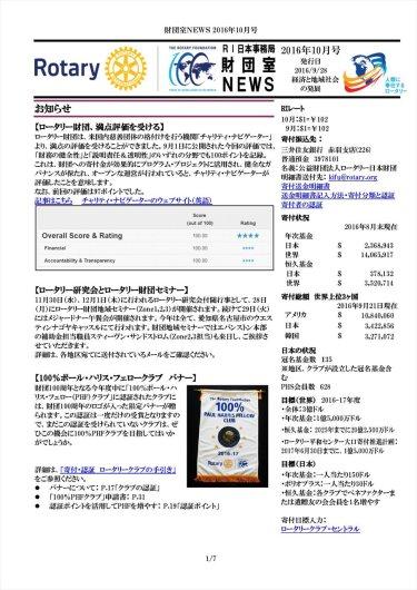 「財団室NEWS 2016年 10月号」掲載