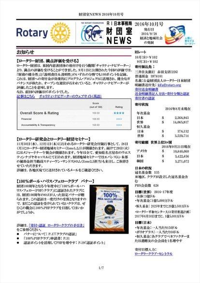 財団室NEWS 2016年10月号