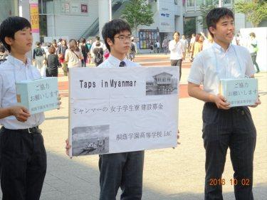 10月2日 桐蔭学園IAC 街頭募金活動