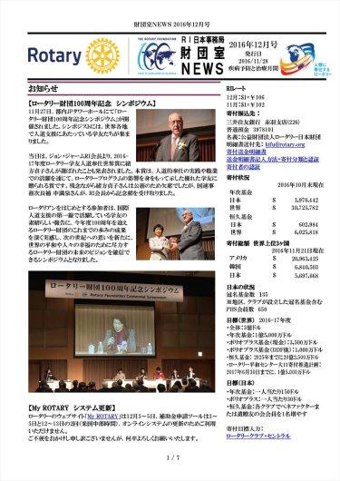 「財団室NEWS 2016年 12月号」掲載