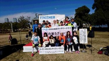 ロータリーみなとみらいチャリティーマラソン 北原会員健闘!