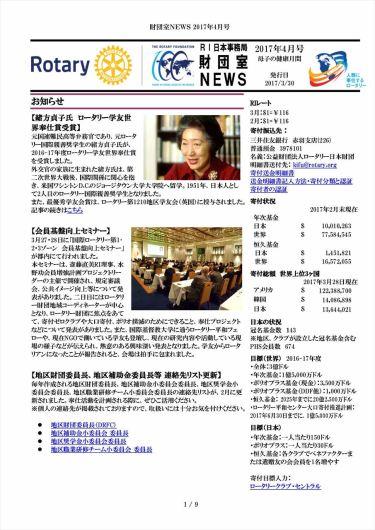 「財団室NEWS 2017年 4月号」掲載
