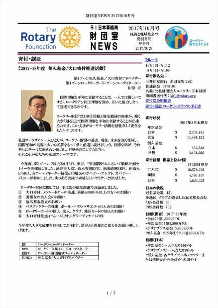 財団室NEWS 2017年10月号