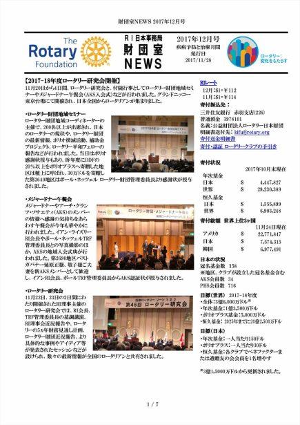 財団室NEWS 2017年12月号