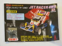 for-sale-3-taiyo-jet-racer-4wd-018