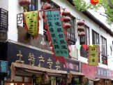 Tongli Banners