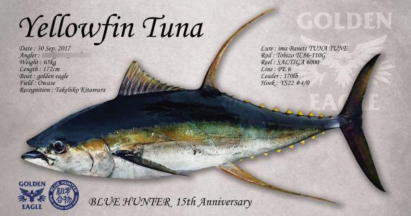 キハダマグロ01魚拓