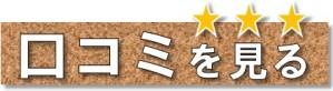 当社の評判・口コミ