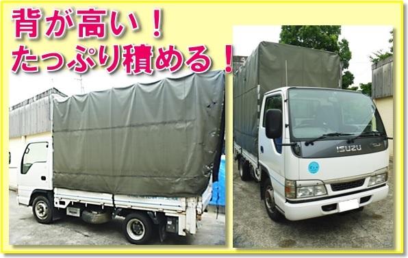 背が高いトラック