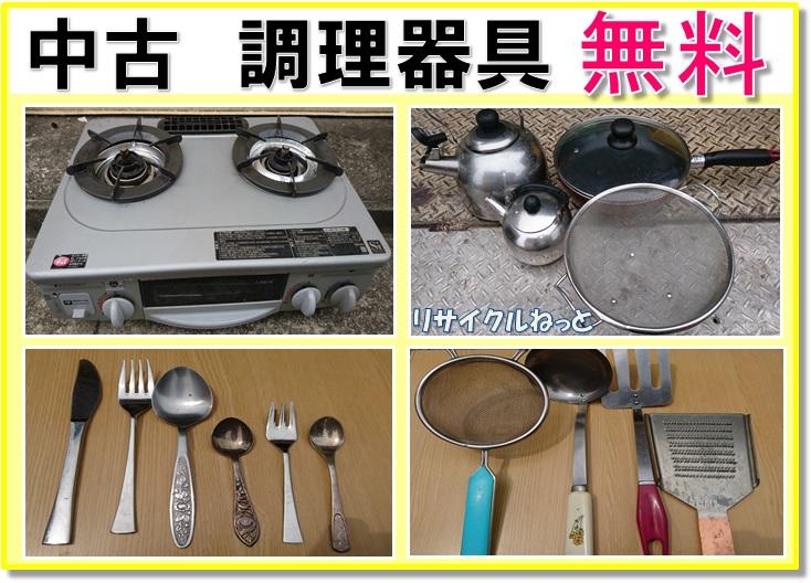 中古調理器具無料