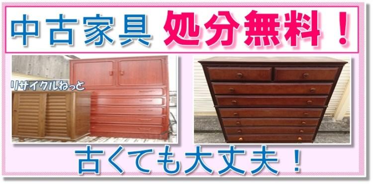 ご不用な家具は古くても大丈夫です。無料回収可能です。