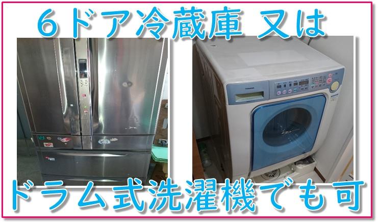 ドラム式洗濯機、6ドア冷蔵庫も大丈夫