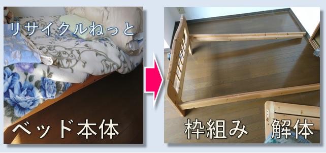 ベッドと枠組み解体