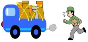 トラック有資格
