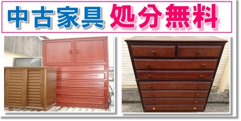 中古家具が無料処分