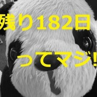 182day