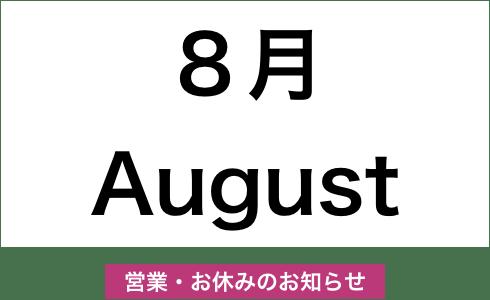 8月の営業日とお休みのご案内。
