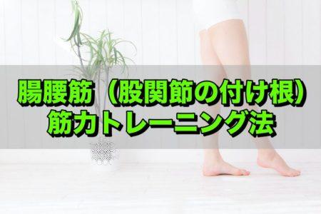 腸腰筋筋力トレーニング法