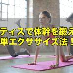 インナーマッスルを鍛えるピラティス!バランス感覚を養おう!簡単体幹エクササイズ法!!