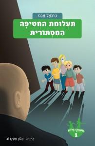 תעלומת החטיפה המסתורית - משחקי בילוש 1 מאת מיכאל אבס