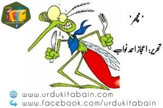 Machar By ejaz ahmed