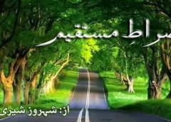 Sirat E Mustaqeem By Shehroz Sheri